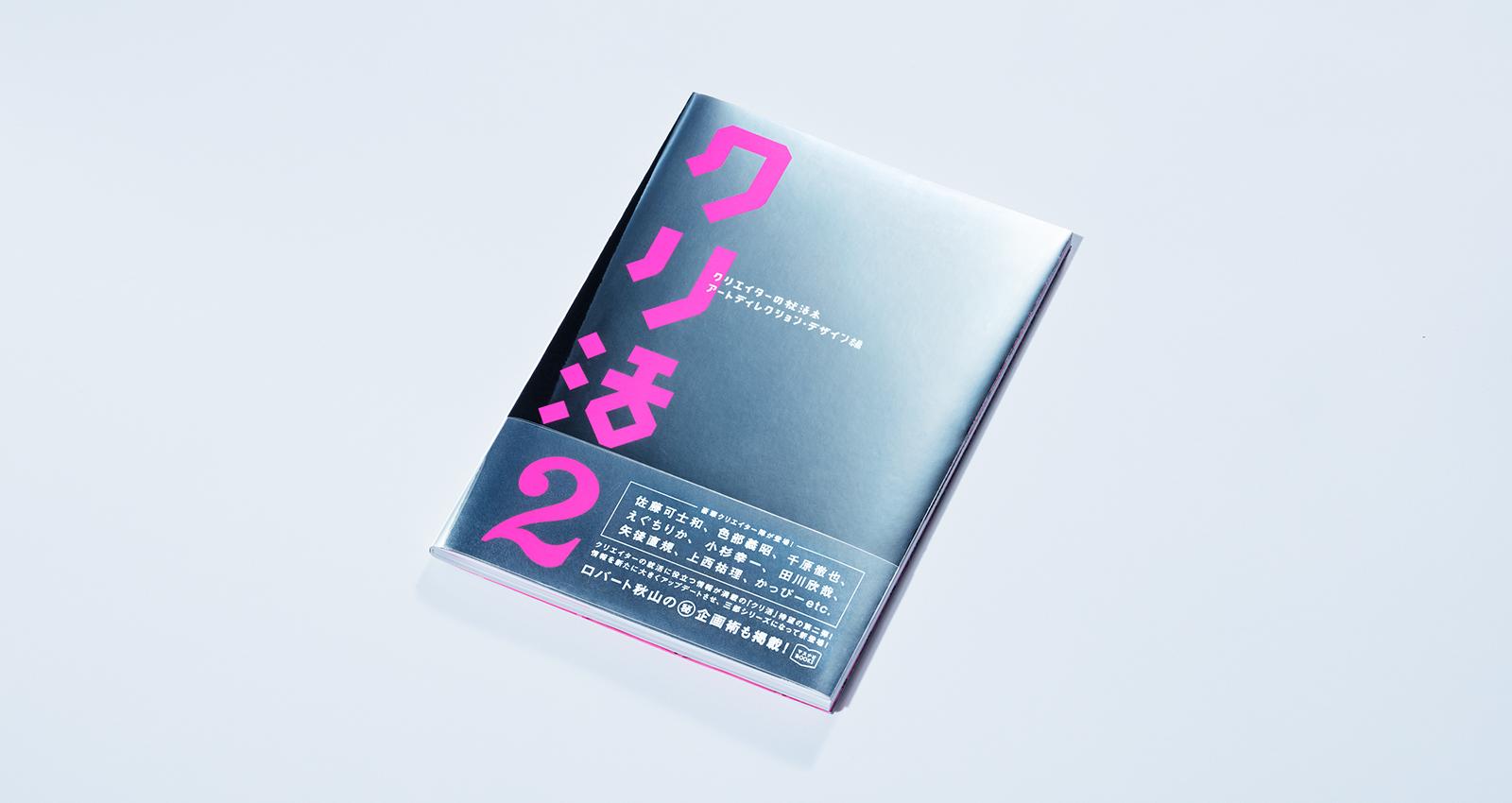 クリ活_アートディレクション・デザイン編書影